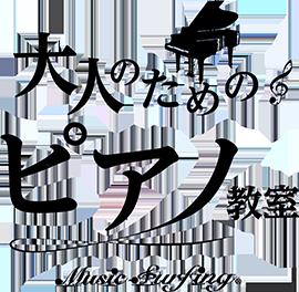 大人のためのピアノ教室ロゴ