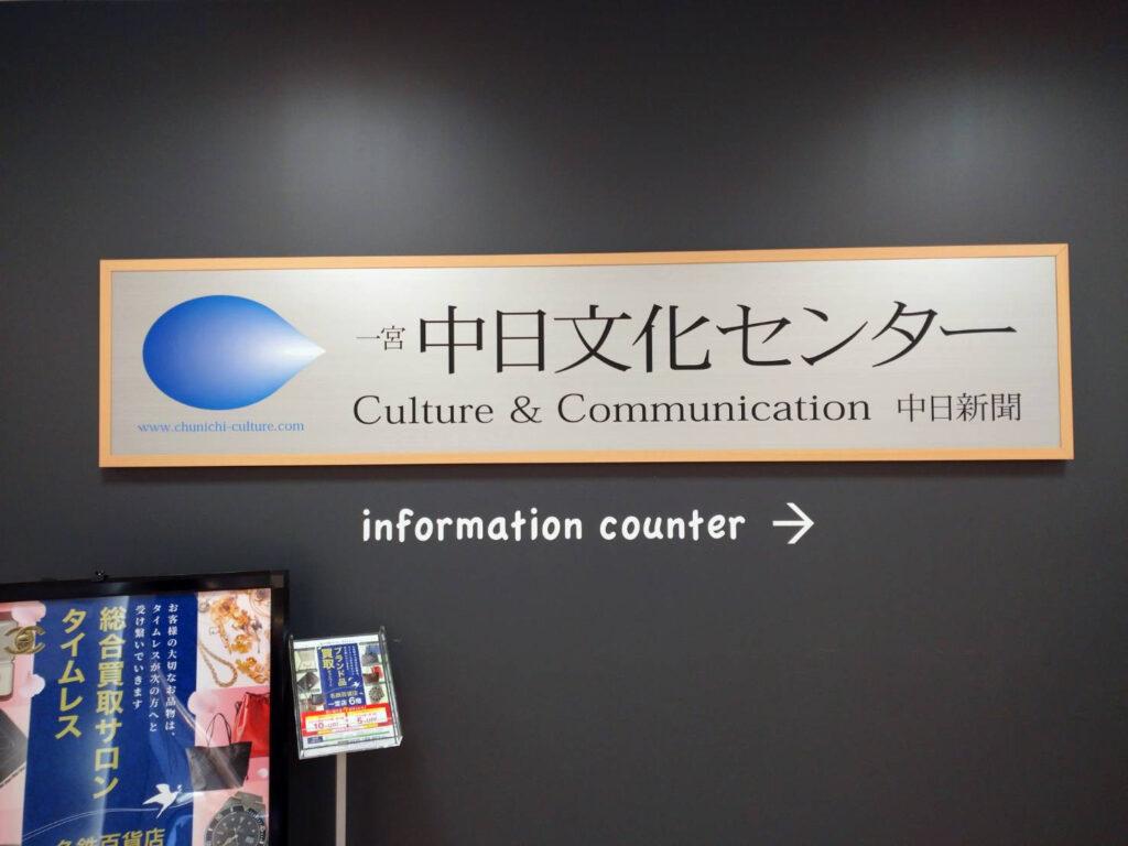 一宮中日文化センターで個人レッスン
