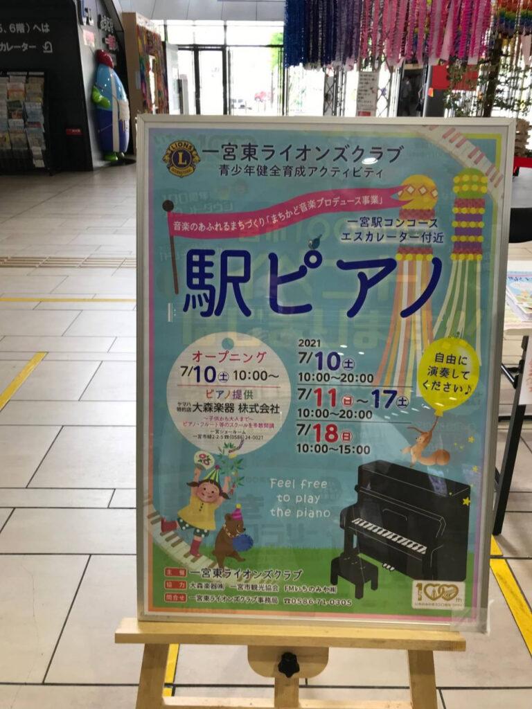 駅ピアノにチャレンジ